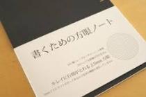 http://www.pen-info.jp/inspira_note.html