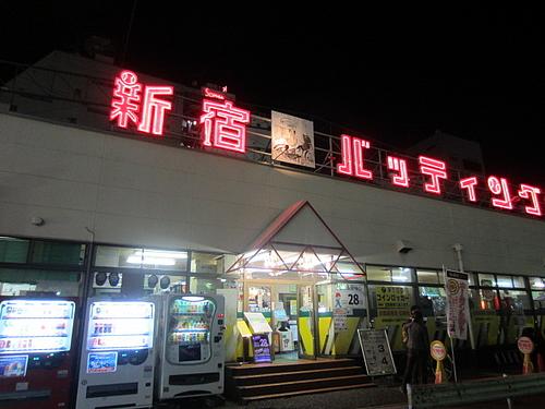 新宿バッティングセンター