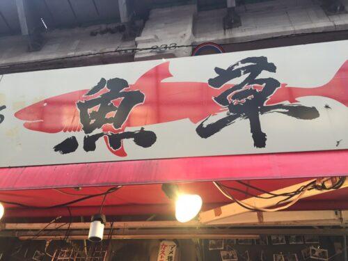魚草 (うおくさ)