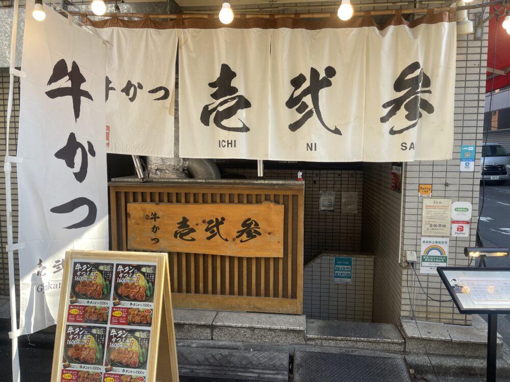 牛かつ壱弐参1