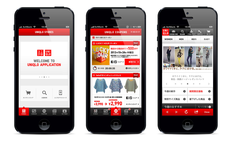 ユニクロアプリが店舗の在庫検索が出来るなど、パワーアップして登場 | DAYSE
