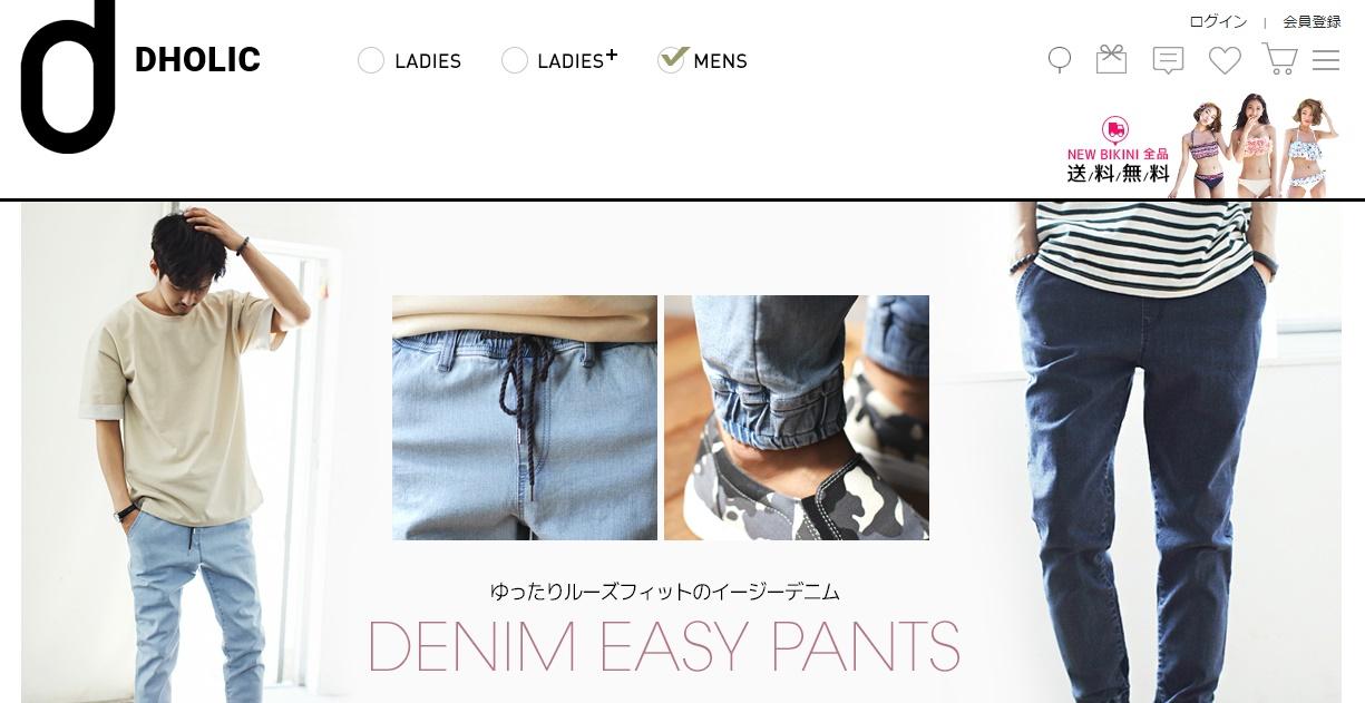 言わずと知れた激安韓国系ファッションの通販サイト。レディースが特に有名ですがメンズも商品が数多く揃っています。