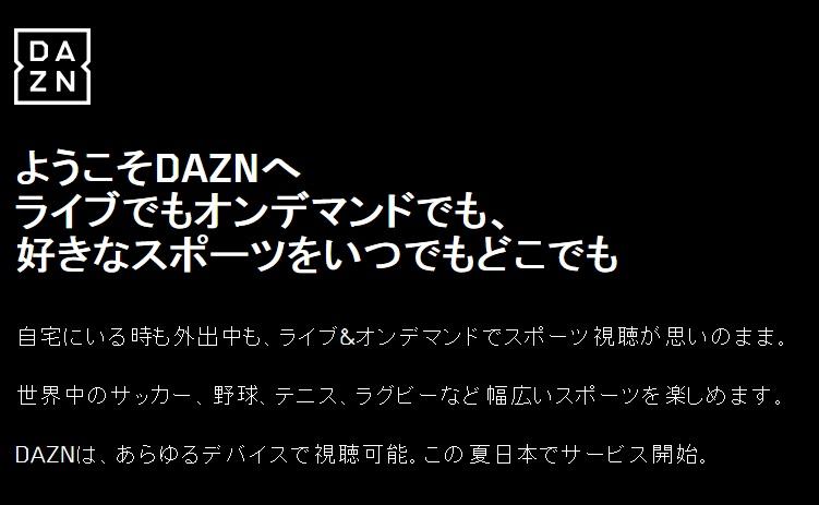 スポーツストリーミングサービスDAZN3