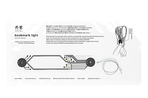 ブックマークライト(光るしおり) (3)