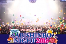 真夏のSABISHINBONIGHT 2016