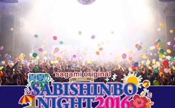 真夏のSABISHINBONIGHT 2016