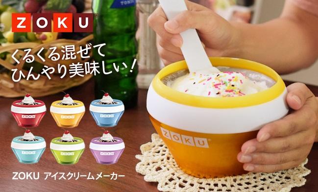 ZOKUアイスクリーム