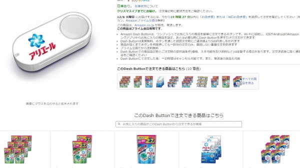 amazon-dash-button2