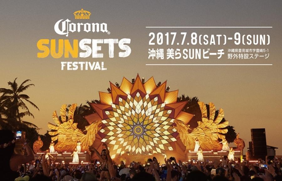 リゾートビーチ×音楽×サンセット 「CORONA SUNSETS FESTIVAL 2017」