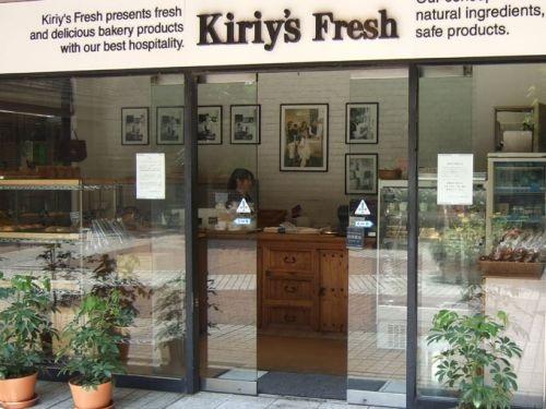 Kiriy's Fresh(キリーズフレッシュ 広尾店)