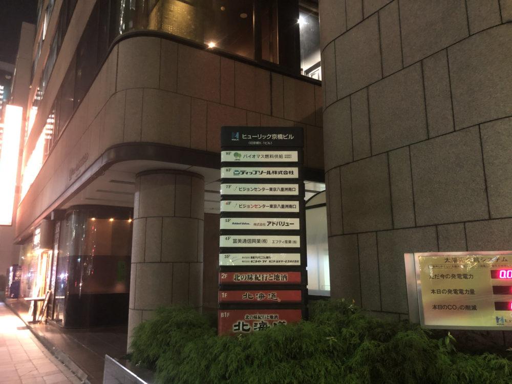 "SmartAmp Station""駅前検査"""