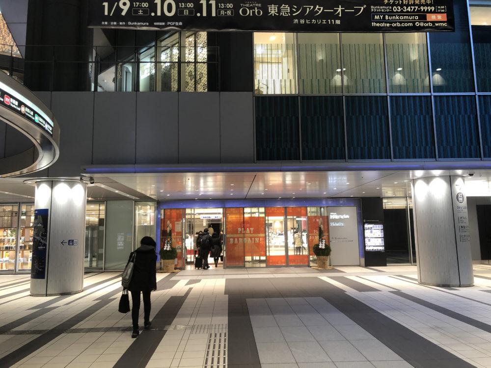 渋谷ヒカリエ地下入り口