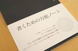 誰でも最強ロジカルシンキング!【方眼ノート】