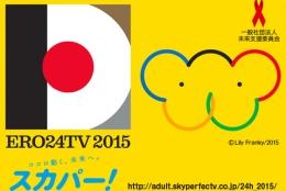 【おっぱい募金】24時間テレビ「エロは地球を救う2015」今週末に開催