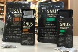 「かぎたばこ」SNUS(スヌース)とは? 加熱タバコiQOS(アイコス) に続いて注目
