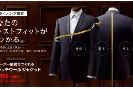 組み合わせ2000通り以上! ユニクロがセミオーダーのメンズジャケットを発売