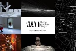 最先端のテクノロジーやアート、パフォーマンスが体感できる「MEDIA AMBITION TOKYO2016」今月末開催