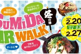 下町の208店舗を食べ歩き&マッサージやサウナまで!「すみだバルウォーク」明日から開催