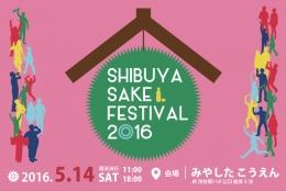 100種類以上の日本酒が飲み放題、渋谷で野外イベント開催!