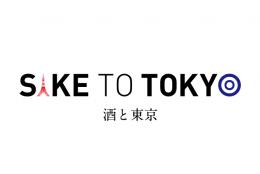 日本酒100種類飲み比べ&ハウスミュージック! 「SAKE TO TOKYO 酒と東京」5月開催!
