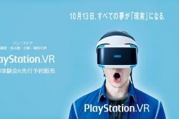全国のソニーストアで「PlayStation®VR」特別体験会を実施!