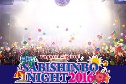 【本日開催】新木場ageHaで真夏のSABISHINBONIGHT(サビシンボナイト) 2016
