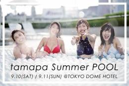 50,000個のボールプールを東京ドームホテルで!「tamapa Summer POOL」2日間限定開催