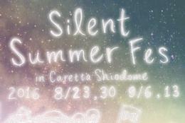 地上200mの無音ディスコ! 夜景を楽しむ「サイレントサマーフェス」開催