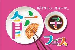 ありそうでなかった「餃子フェス」が東京・中野で初開催