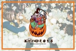 恵比寿の4店舗6フロア共同開催! 800名規模の大人のハロウィンパーティー「エビハロ2016」