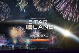 花火と音楽が融合した屋外イベント「STAR ISLAND」 お台場で開催