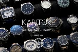 高級ブランド時計の月額レンタルサービス「KARITOKE」
