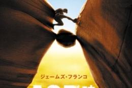 実話だから面白い! 圧倒的おすすめのノンフィクション映画11選