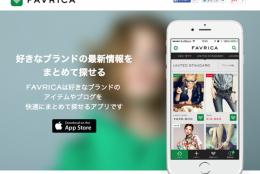あらゆるファッションサイトやブランドの在庫・セール品を一度に検索出来るアプリ「FAVRICA」