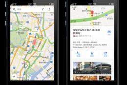 【覚えておきたいi-phone技】グーグルマップで自分のいる位置をすぐ相手に伝える方法